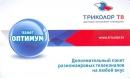 Карта оплаты Триколор ТВ пакет Оптимум